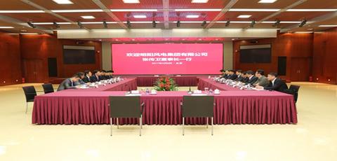 国家电投与广东明阳集团签订海上风电战略合作协议