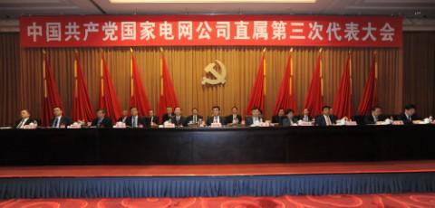 中国共产党国家电网公司直属第三次代表大会召开