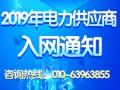 关于征集中国电力招标网2019年供应商入网的通知
